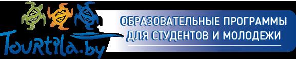 Образовательные программы для студентов и молодежи